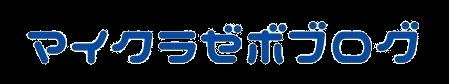 マイクラゼボブログ